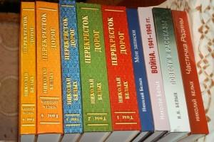 Книги старооскольского писателя и краеведа Николая Белых подарены городу и старооскольцам