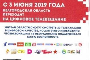 С 3 июня 2019 года Белгородская область переходит на цифровое телевещание