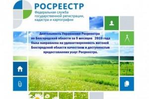 Деятельность Управления Росреестра по Белгородской области  за 9 месяцев 2019 года