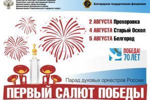 Парад духовых оркестров «Первый салют Победы»