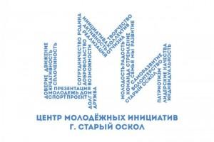 План мероприятий МАУ «Центр молодежных инициатив» с 13 по 19 мая