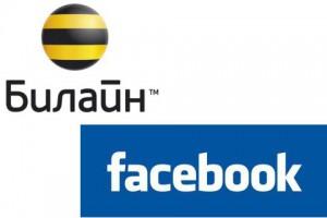 «Билайн» и Facebook  вместе развивают мобильный интернет и дают еще больше бесплатных возможноcтей