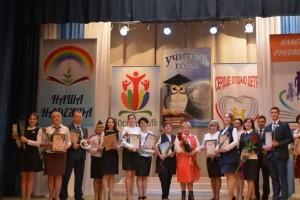 В Старом Осколе назвали победителей конкурсов профмастерства среди педагогов