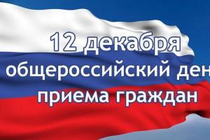 12 декабря - Общероссийский день приема граждан