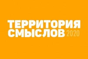Прими участие в молодёжном образовательном форуме «Территория смыслов 2020»
