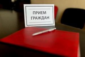 Прием граждан в общественной приемной администрации округа