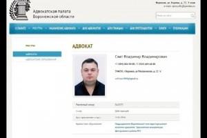 Воронежского адвоката обвиняют в заказном убийстве бывшего офицера ФСБ