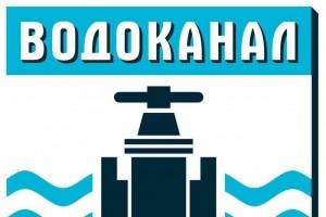 Федеральные компании претендуют на белгородские водоканалы