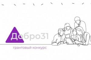 Грантовый конкурс с поддержкой в 1 800 000 рублей