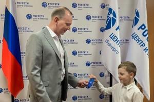 В Белгородэнерго наградили призера конкурса рисунков «Работа энергетиков глазами детей»
