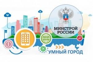 """Белгород и Старый Оскол примут участие в проекте """"Умный город"""""""