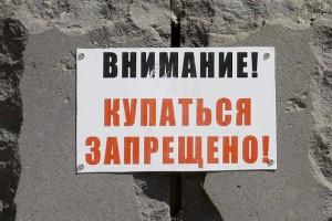 В Белгородской области открыты только 12 пляжей.