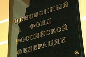 Для индивидуальных предпринимателей отменена отчетность в ПФР за 2011 год
