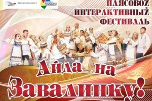 Народные танцы в Старом Осколе
