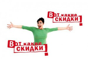 Праздники продолжаются на сайте коллективных покупок I-TALON.ru