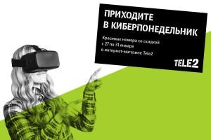 В интернет-магазине Tele2 пройдет «Киберпонедельник»
