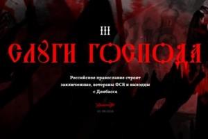 Слуги Господа. Российское православие строят заключенные, ветераны ФСБ и выходцы с Донбасса