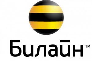 «Билайну» доверяют большинство абонентов сотовой связи в России