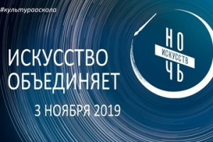 """Всероссийская акция """"Ночь искусств - 2019"""""""