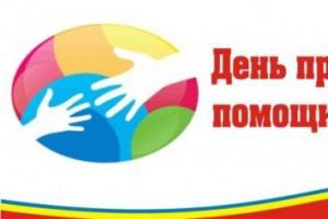 О проведении Всероссийской акции День правовой помощи детям