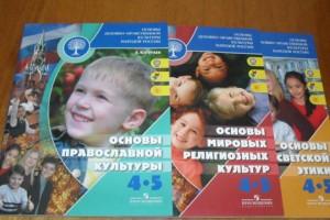 Преподавание основ православной культуры не находит поддержки у родителей