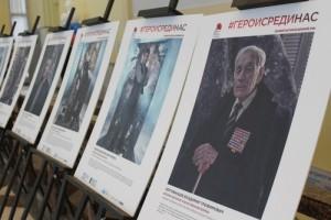 В Старооскольском Центре молодежных инициатив открылась фотовыставка о Героях Российской Федерации