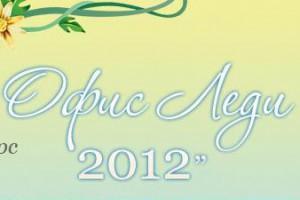 Выбрана главная Офис-Леди 2012 года!