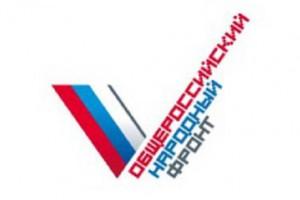 22 ящика Общероссийского народного фронта установлены в почтовых отделениях в Старом Осколе
