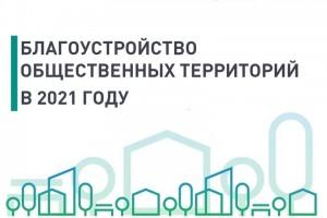 Благоустройство общественных территорий Старого Оскола в 2021 году