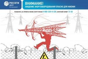 Белгородэнерго напоминает жителям области об уголовной ответственности за хищение энергооборудования