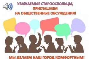 Администрация округа приглашает старооскольцев принять участие в общественных обсуждениях