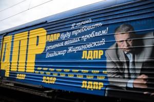 Агитпоезд ЛДПР сделал остановку в Старом Осколе