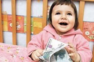 50 тысяч рублей - за третьего ребенка