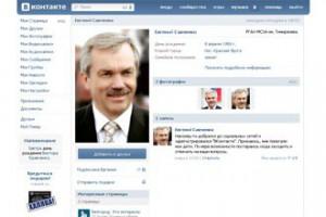 Евгения Савченко в «Вконтакте» нет