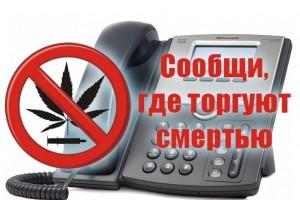 Старый Оскол принимает участие в общероссийской акции «Сообщи, где торгуют смертью»