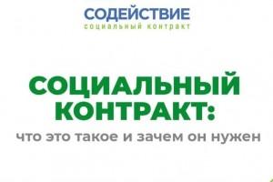 Социальный контракт – система предоставления государственной социальной помощи жителям области