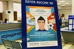 Почта России возобновила выдачу старооскольцам Паспортов болельщика УЕФА ЕВРО 2020