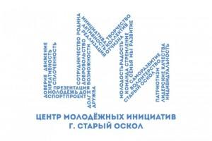 5 апреля в 10:00 в Центре молодёжных инициатив Старого Оскола пройдёт