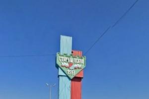 Объявлен конкурс на лучшую модель въездной стелы «Старый Оскол»