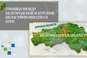 Граница между Белгородской и Курской областями внесена в ЕГРН