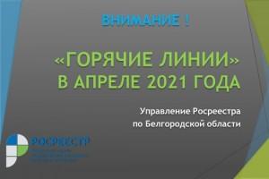 Управление Росреестра по Белгородской области проводит цикл «Горячих Линий» в апреле 2021 года