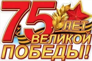 Программа мероприятий, посвященных празднованию 75-й годовщины Победы