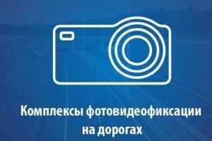 Дислокация мест работы фоторадарных передвижных комплексов в СГО на 16-22 марта