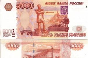 В Белгородской области наплыв суперфальшивых пятитысячных купюр из соседней Украины