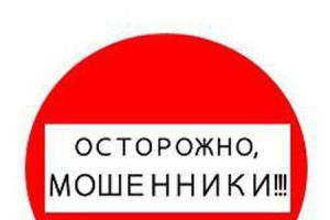 В Воронежской области задержаны аферисты из Старого Оскола
