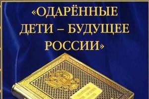 Пять старооскольских школьников включены в энциклопедию «Одаренные дети — будущее России»
