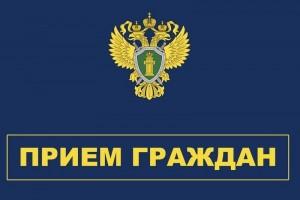 Прокуратура Белгородской области информирует о проведении приема граждан