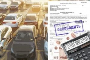 Освобождение от уплаты транспортного налога