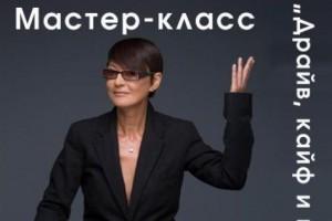 Мастер-класс Ирины Хакамада в Белгороде – для современных женщин!