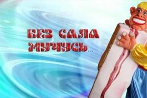 Украинцы и сало